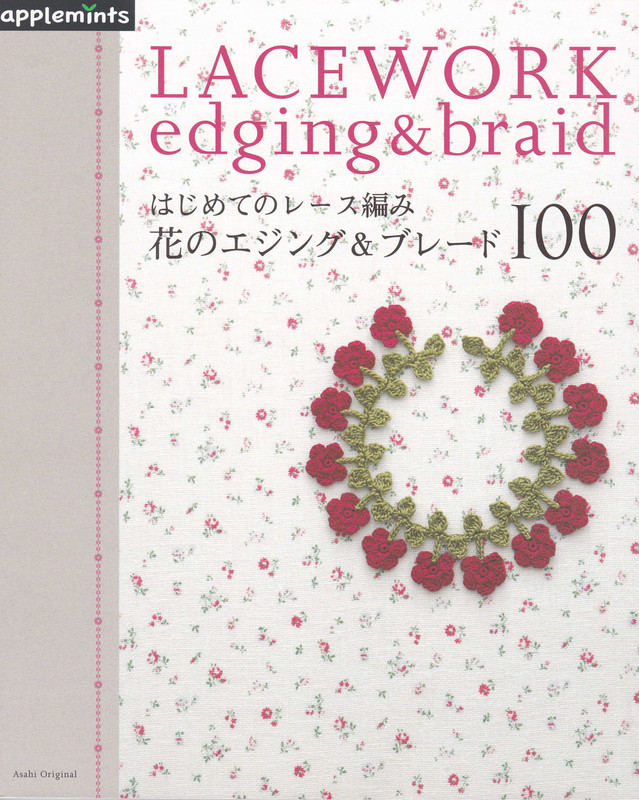 Lacework Edging and Braid A-11-54