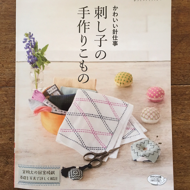 Handmade Sashiko Accessories Book OLY-4405
