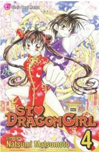 St. Dragon Girl Graphic Novel 04