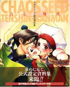 Chaos Seed Tenshin - Ranman Art Book