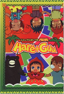 Hare+Guu DVD Starter Set (uncut)