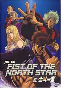 New Fist of the North Star DVD Artbox w/V. 01