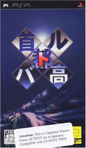 Tokyo Highway Battle (Import) (PSP)