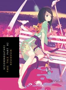 NISEMONOGATARI: Fake Tale Part 2 Light Novel