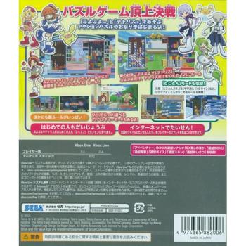 XboxOne Puyo Puyo Tetris [JAPAN]
