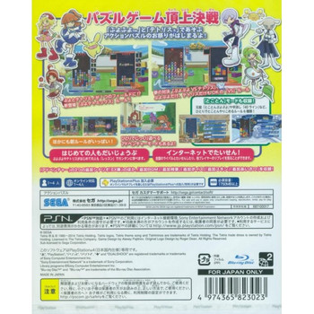PS4 Puyo Puyo Tetris [JAPAN]