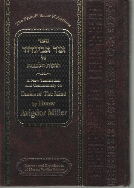 Ohr Avigdor Hakdama and Shaar Habechinah by Rabbi Avigdor Miller