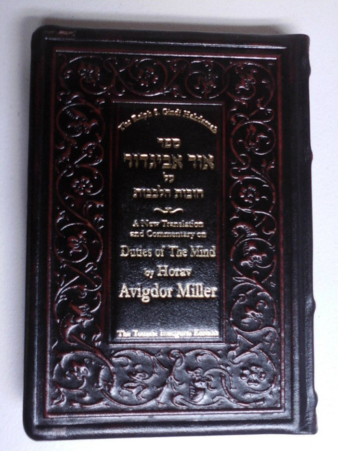 Ohr Avigdor Hakdama -- Antique Leatherbound