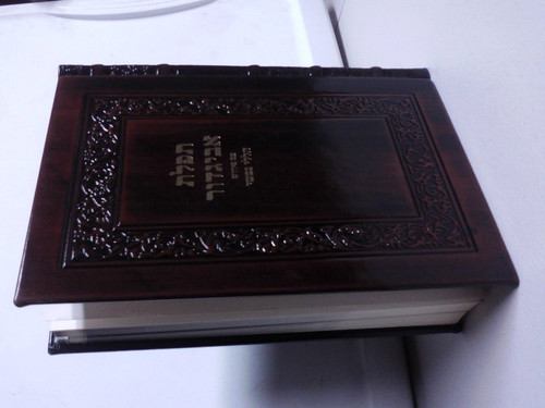 Tefilas Avigdor -- Antique Leatherbound Slipcased