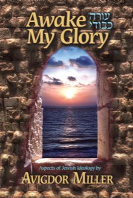 Awake, My Glory by Rabbi Avigdor Miller