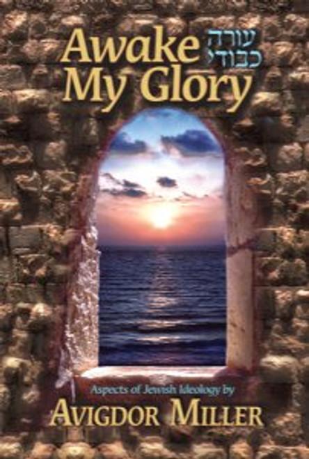 Awake, My Glory by Rabbi Avigdor Miller