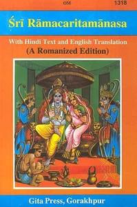 Sri Ramacaritamanasa or the Manasa Lake Brimming Over with the Exploits of Sri Rama (With Hindi Text and English Translation, Romanized Edition) #1318 ISBN: 9788129300836