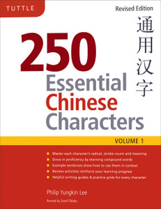 250 Essential Chinese Characters Volume 1: Revised Edition (HSK Level 1) - ISBN: 9780804840354