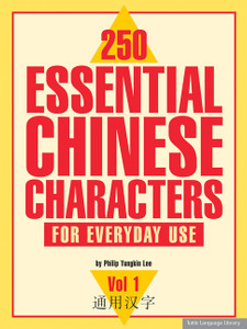 250 Essential Chinese Characters Volume 1: For Everyday Use (HSK Level 1) - ISBN: 9780804833592