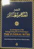 The Funeral Rites ( An Abridgment Of The Rulings & Regulations Pertaining to....) By Shaykh Nasirudeen al-Albani(d.1420H)