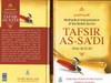 Tafsir As-Sa'di (Parts 28,29,30) By Shaykh Abdur Rahman As-Sa'di