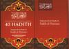 The Explanation Of Imam An-Nawawi's 40 Hadith By Shaykh Saalih Al-Fawzaan