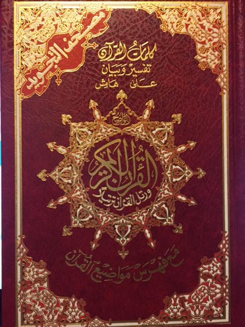 Mushaf (Arabic Qur'aan) Large / Hardback