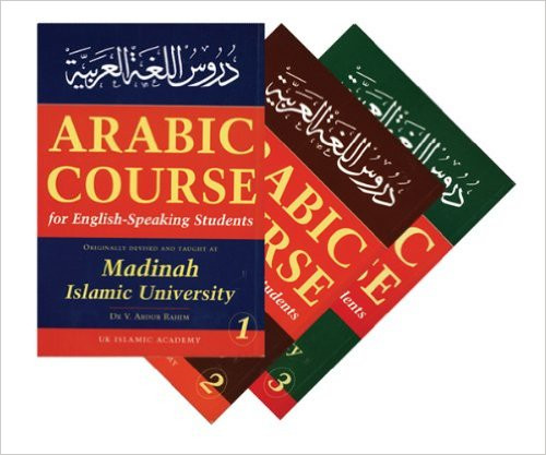 Arabic Course ( Medina Series) - Pt.1 to 3 -Dr. V. Abdur Rahim