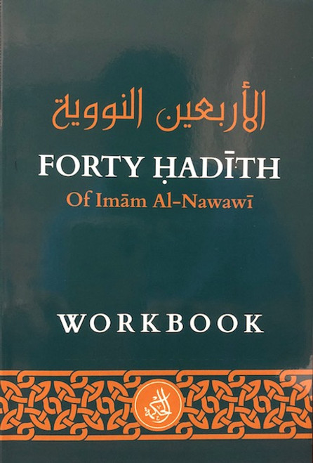 Forty Hadith Of Imam Al-Nawawi (Workbook) By Hikmah Publication