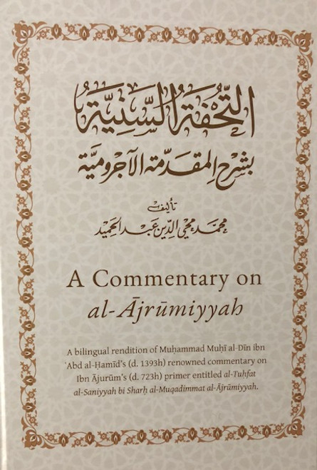 A Commentary On Al-Ajrumiyyah By  Muhammad Muhi Al-Din(d.1393h)