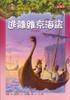 Magic Tree House15 :Viking Ships at Sunrise 神奇樹屋15-逃離維京海盜