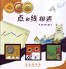 Math Picture Books: Where the Point and Line Meet (Point, Line Area) Simplified (HC) 数学绘本(精)-点和线相遇(点-线-面)