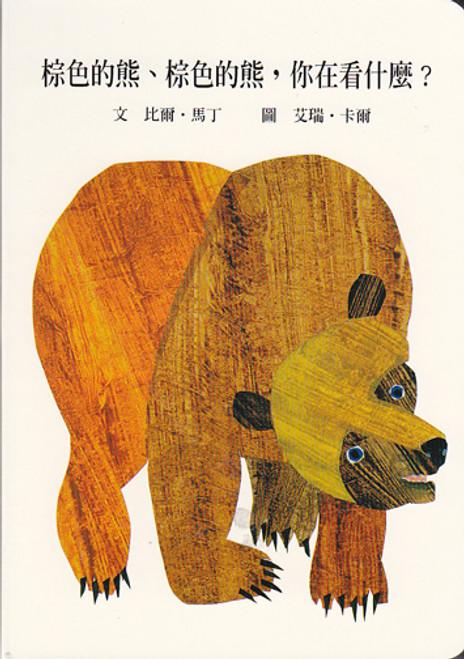 Brown Bear, Brown Bear, What Do You See? 棕色的熊,棕色的熊,你在看什麼?