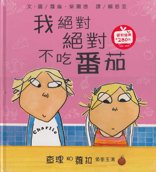 Charlie and Lola: I Will Never Not Ever Eat a Tomato查理和蘿拉系列-我絕對絕對不吃番茄