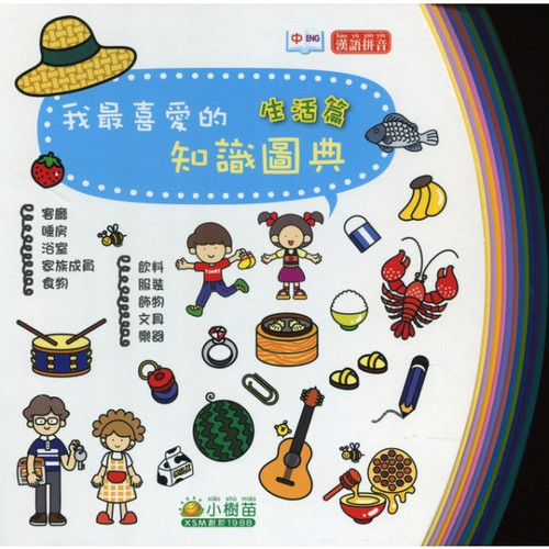 My Favorite Non-Fiction Picture Dictionary: Daily Routines (Bilingual, Traditional Chinese with Pinyin)我最喜愛的知識圖典-生活篇