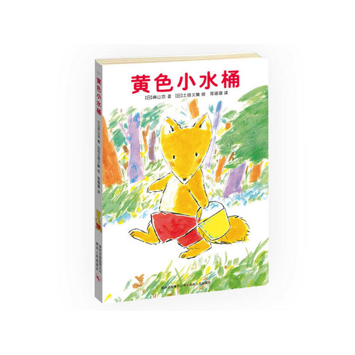 The Little Fox Story: The Small Yellow Bucket 小狐狸的故事: 黄色小水桶