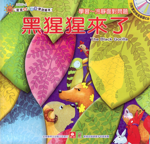 Baby Grow Bilingual Picture Books Series: The Black Gorilla 寶寶心靈成長雙語繪本-黑猩猩來了