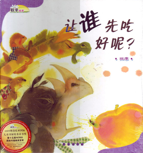 Math Picture Books: Who Eats First? (Sorting) Simplified (HC) 数学绘本(精)-让谁先吃好呢(排序)