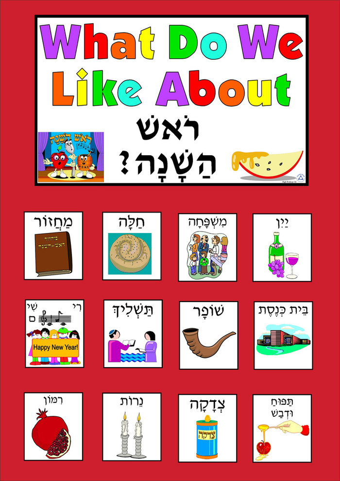 What We Like About Rosh Hashanah?