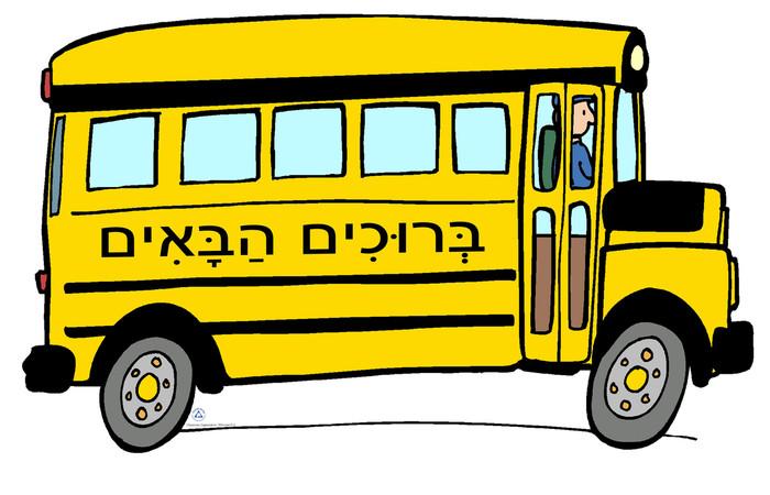 School Bus Welcome