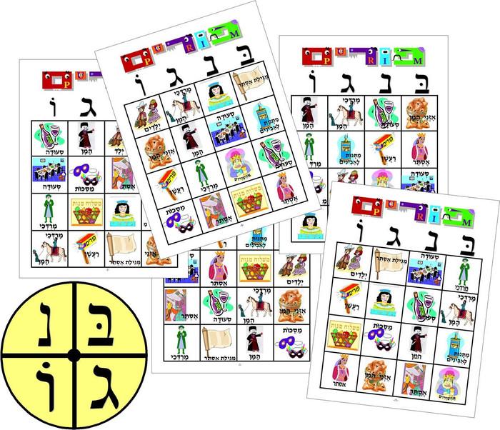 Purim Bingo