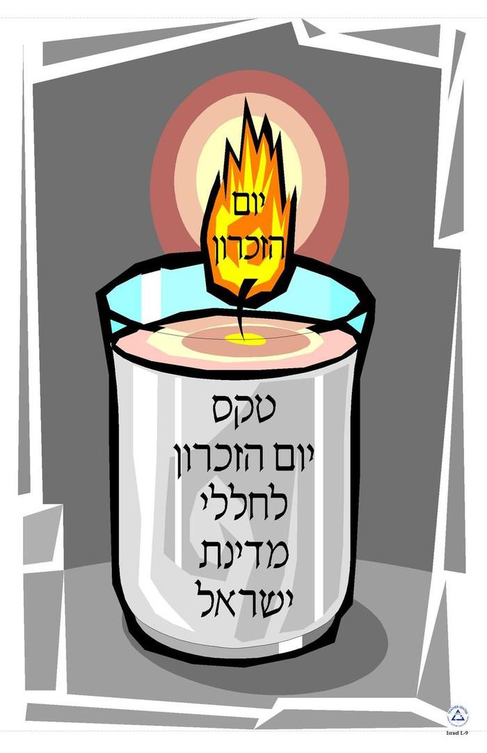 Yom Hazikaron Poster