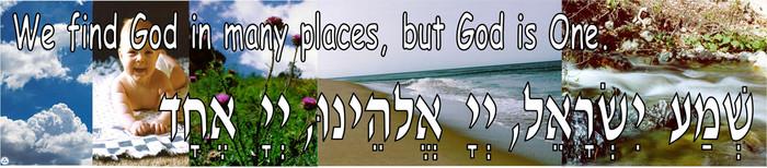 Shema Banner