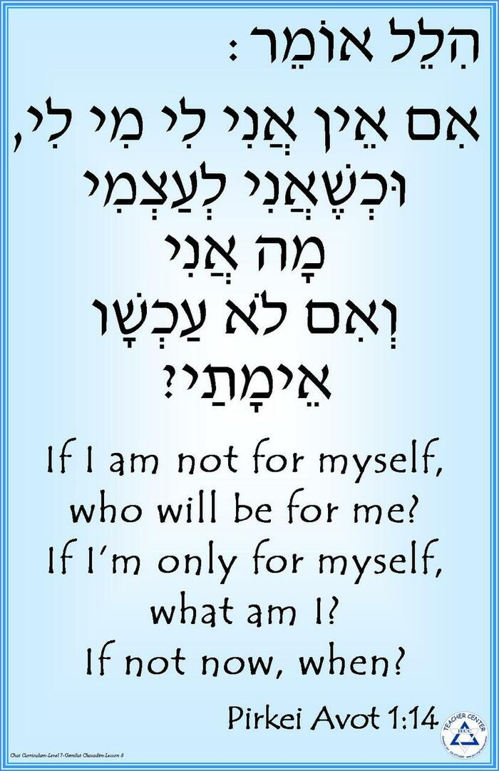 Hillel Omer Poster: If not now, when?