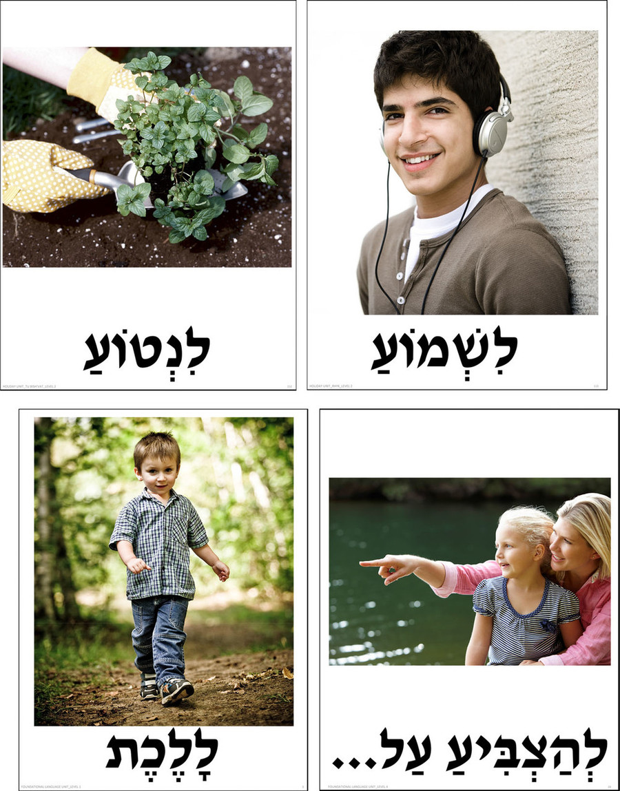 Hebrew Through Movement: Verb Picture Cards