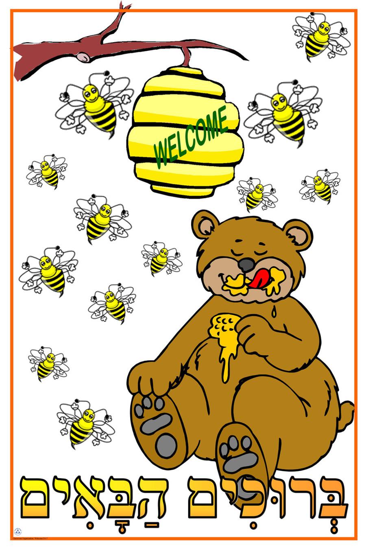 Honey Bear and Bees