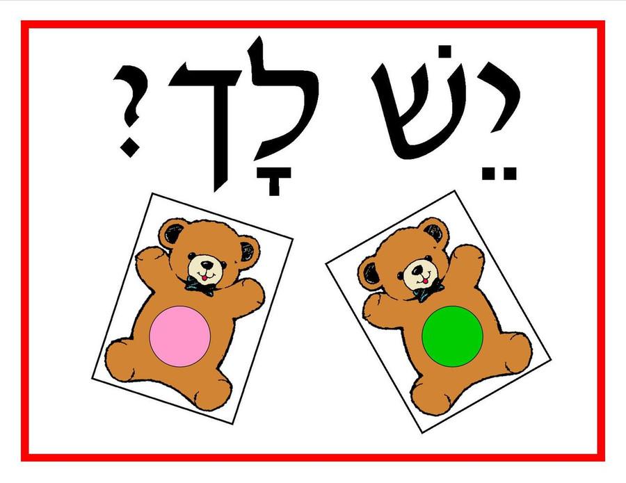 Yesh Lach/Yesh Lecha Match