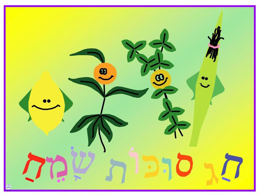 Chag Sukkot Sameach Poster