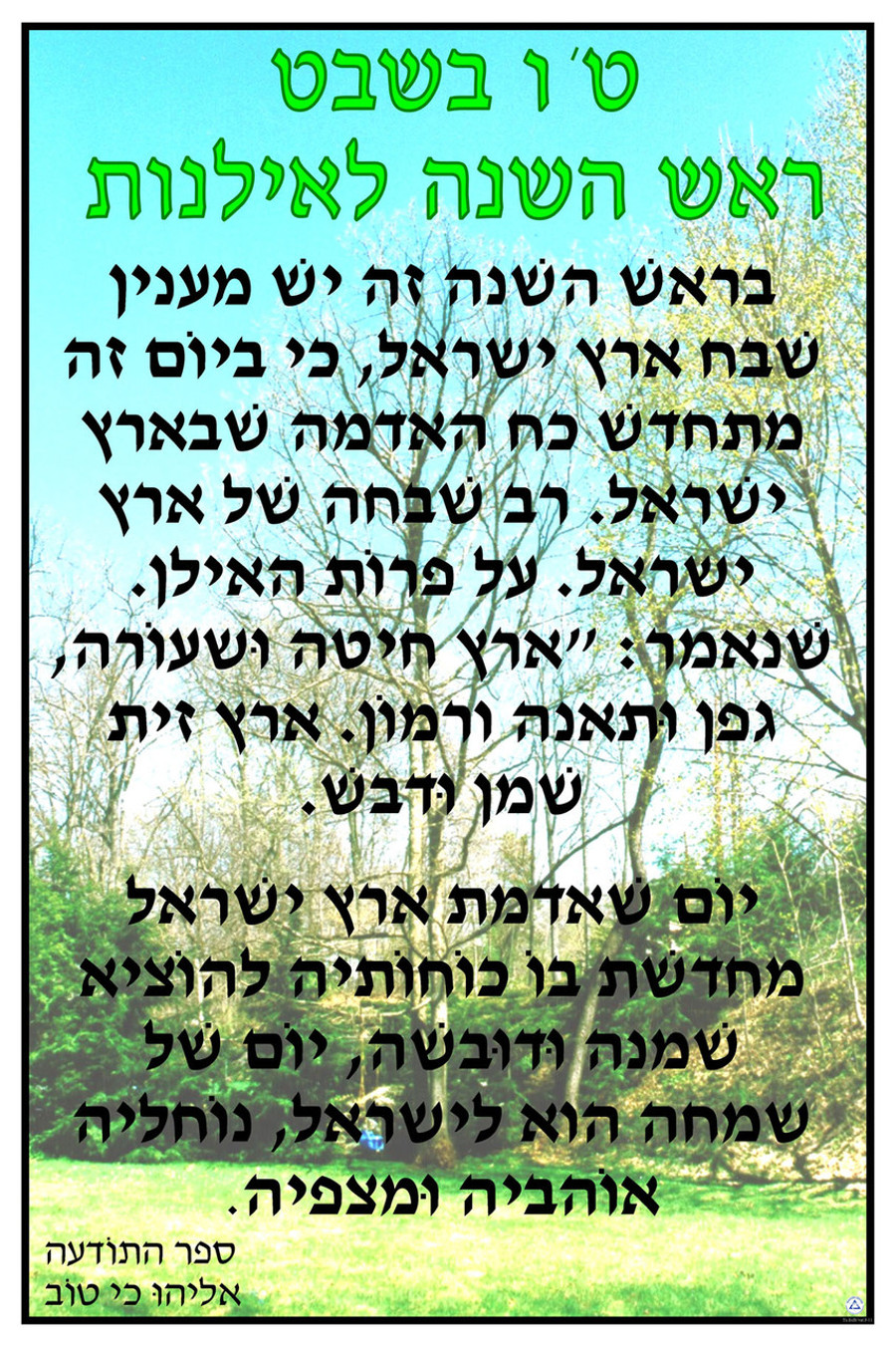 Tu BiSh'vat Text Source Poster