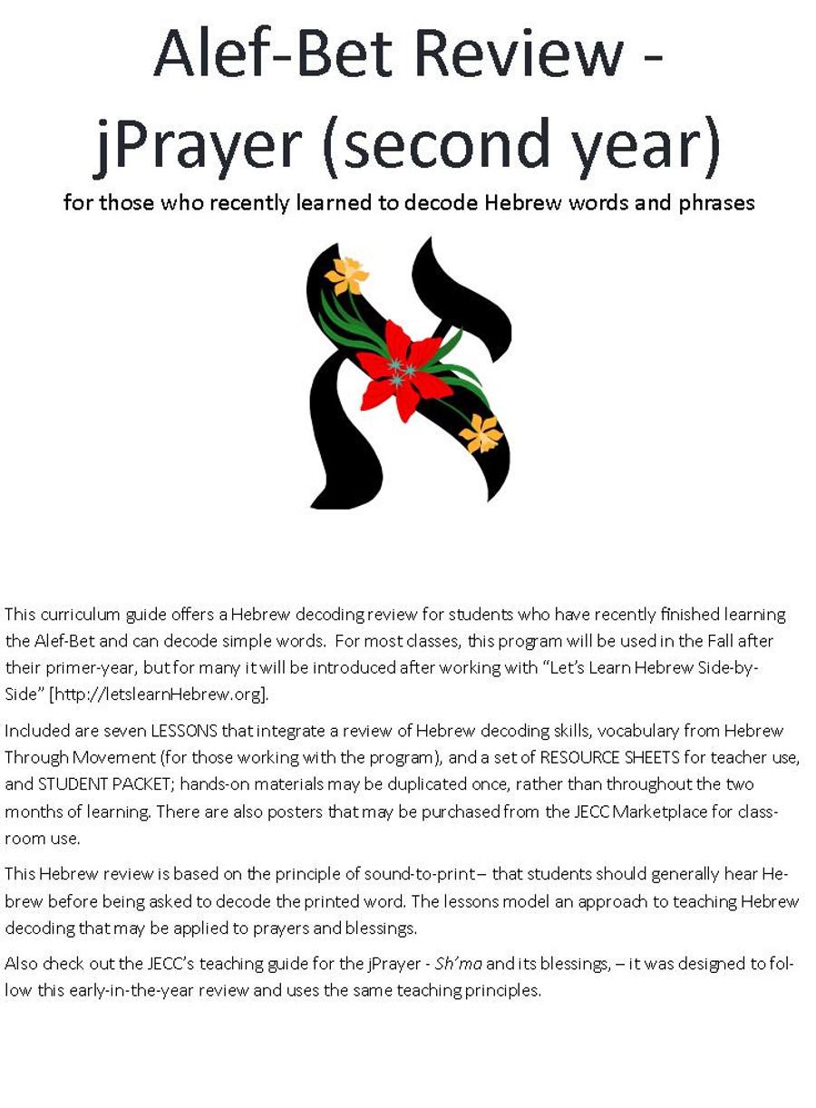 Alef Bet Review: jPrayer (Year 2)