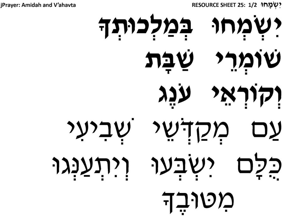 jPrayer: A Hebrew Curriculum on the Amidah and V'ahavta Poster Set