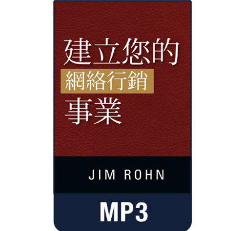 建立您的網絡行銷事業 Audio MP3 by Jim Rohn (Mandarin Chinese edition of Building Your Network Marketing)