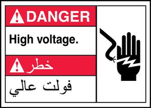 "Arabic Bilingual ANSI ISO Danger Safety Sign, High Voltage, 10 x 14"", Pack/10"