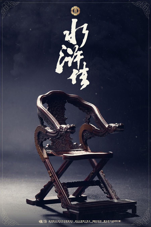 O-Soul Models - Water Margin Song Jiang