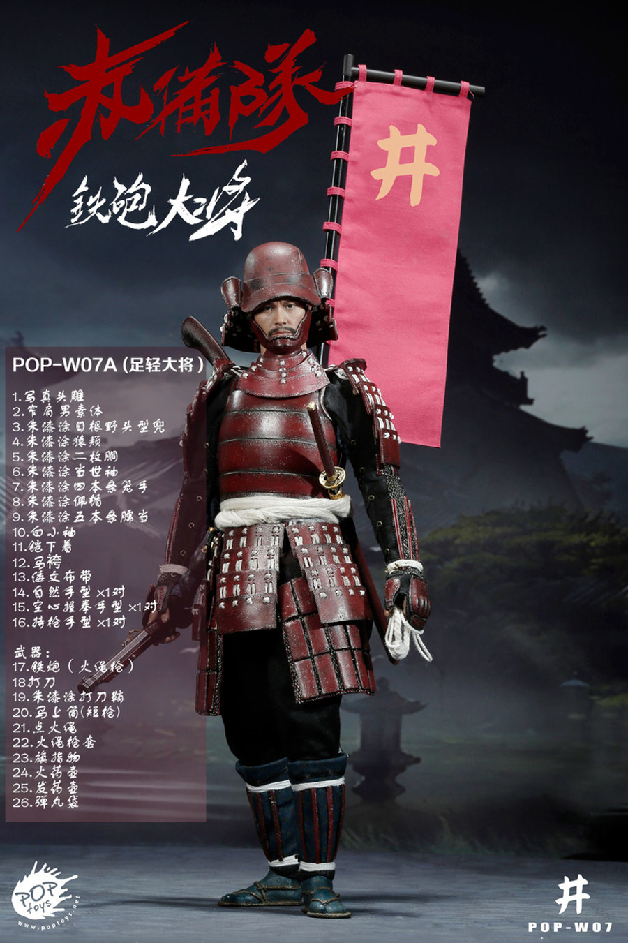 Pop Toys - Ashigaru - Teppo General